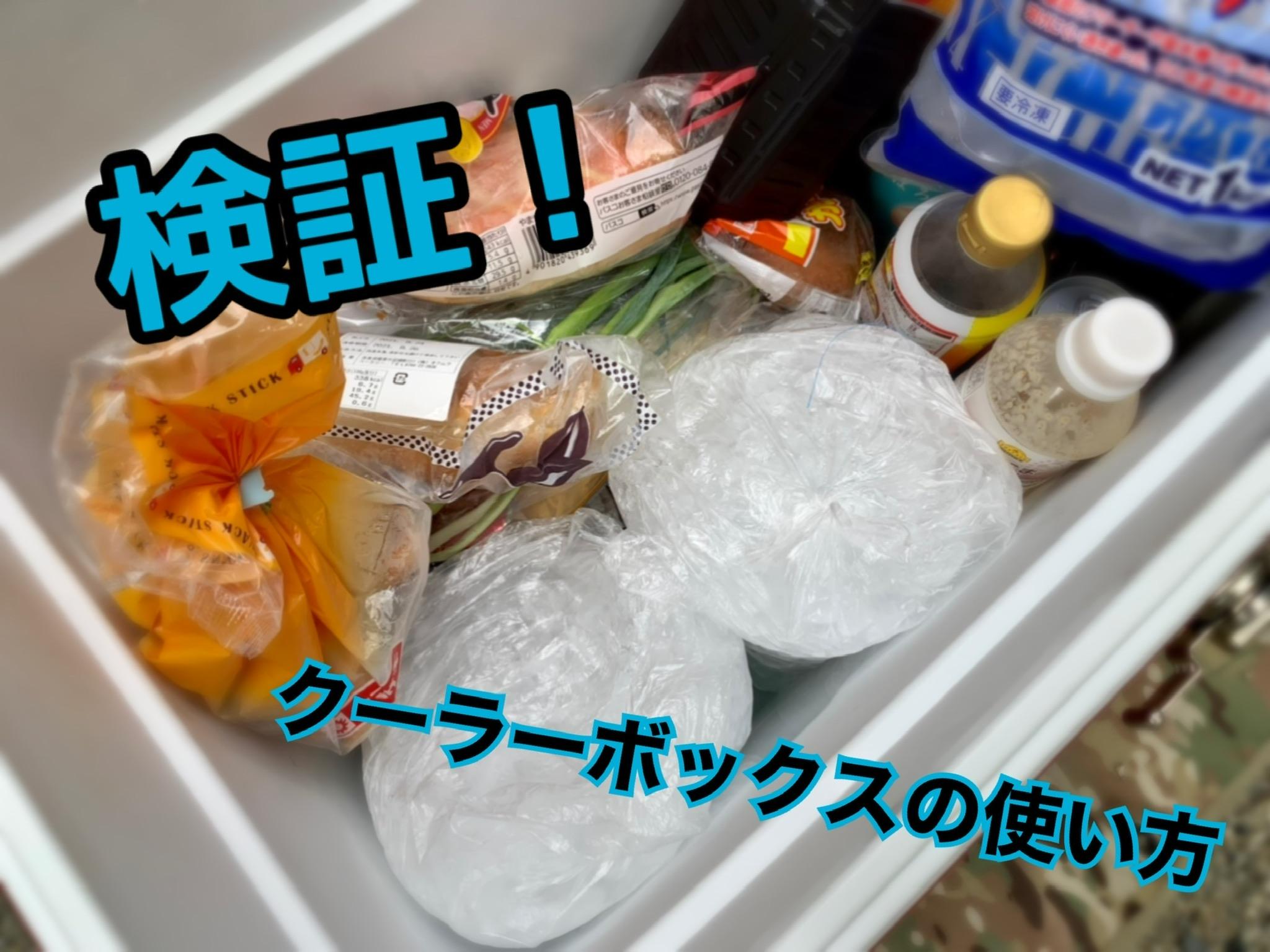 キャンプでの冷蔵庫役。クーラーボックスの使い方について考えてみる。